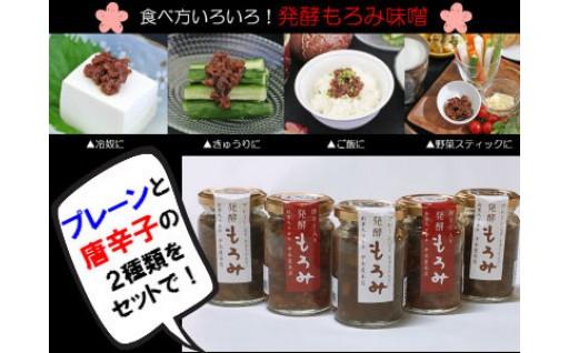 発酵もろみ味噌(プレーン・唐辛子)