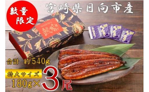 ◆数量限定増量◆宮崎県日向市産鰻楽ハーブ鰻蒲焼!