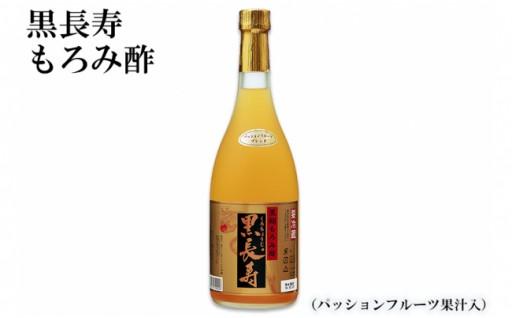 黒長寿もろみ酢(パッションフルーツ果汁入り)