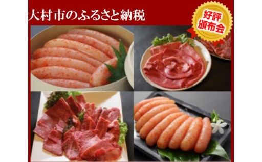 お肉屋さんと明太子屋さんのボリュームセット