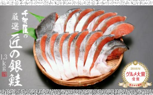 専門の目利き職人が選んだ、千賀屋「匠の銀鮭」