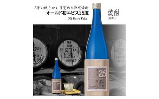 【3,000円】長期の眠りから目覚めた熟成焼酎