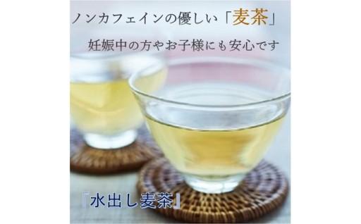 簡単!美味しい!水出し麦茶はいかがですか?