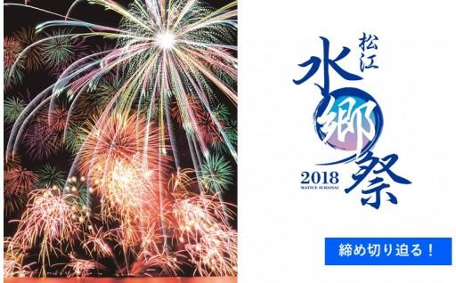 【締切迫る!】西日本最大級の湖上花火大会:水郷祭