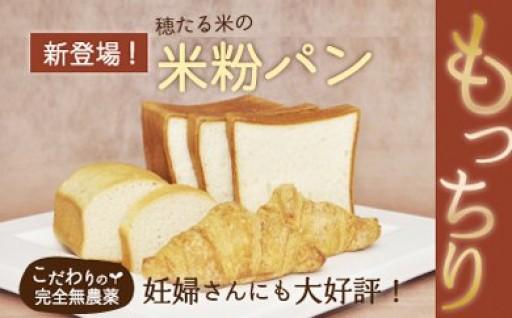 特別栽培米使用 穂たるパン