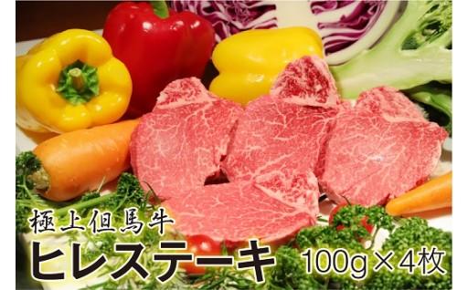 ★おすすめ★ 但馬牛ヒレステーキ100g×4枚