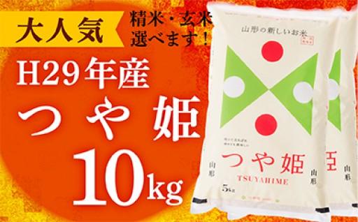 【精米】山形県産つや姫10kg