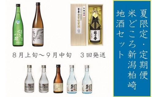 ★限定30セット★夏の新潟地酒定期便の受付開始!