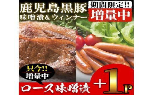 増量中!黒豚ロース味噌漬と黒豚ウィンナー