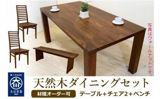凛ダイニングテーブルセット(ベンチ、チェア)