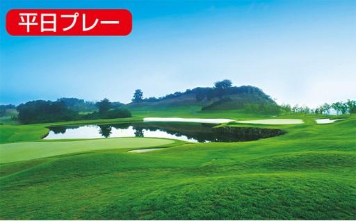 おおさとゴルフ倶楽部ゴルフ場利用券(平日プレー)