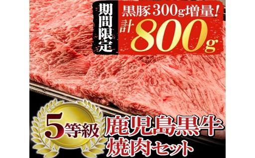 黒豚とんかつ増量中!日本一の鹿児島黒牛焼肉セット