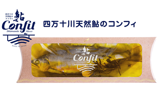 四万十川天然鮎のコンフィ