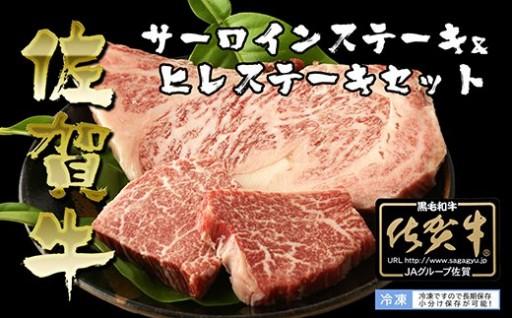 佐賀牛ヒレステーキと佐賀牛サーロインスセット!