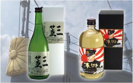 本醸造酒「三笠」と本格麦焼酎「東郷」で乾杯!