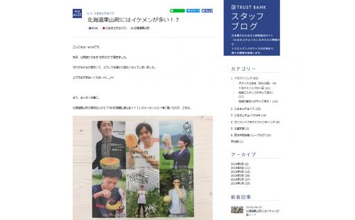 「トラストバンクスタッフブログ」にて紹介!