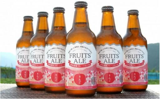 新発売!須坂産りんごを使ったフルーツ発泡酒
