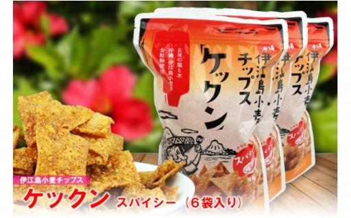 伊江島小麦チップス ケックン スパイシー味