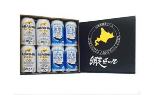 おいしいまち網走!地元で愛される地ビール!