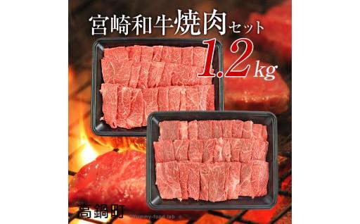 宮崎和牛焼肉セット計1.2kg