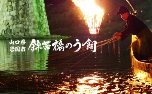 夏の風物詩!錦帯橋のう飼ペア乗船券(お弁当付)