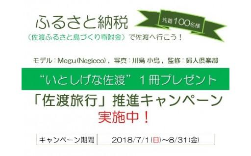 ふるさと納税「さど旅」推進キャンペーン!