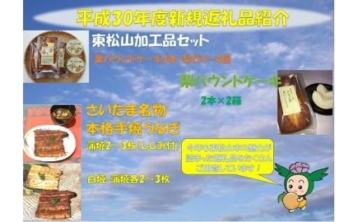 【埼玉県東松山市】平成30年度新規返礼品のご紹介