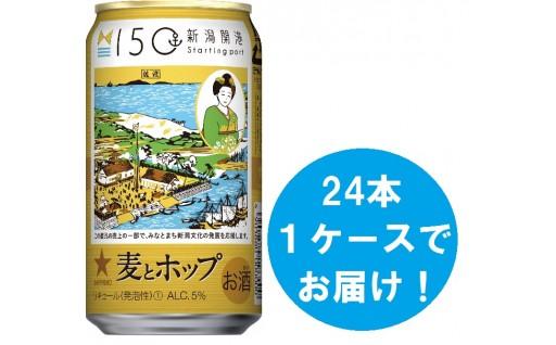 「麦とホップ」新潟開港150周年記念パッケージ