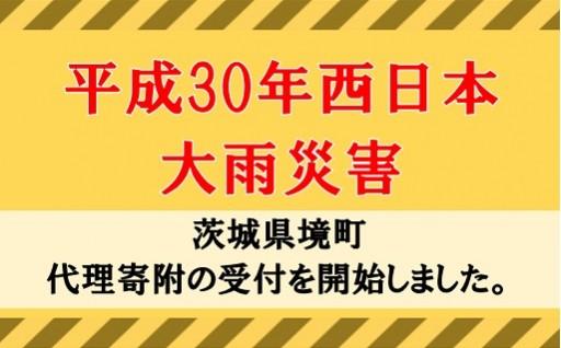平成30年西日本大雨災害の代理寄附の受付を開始