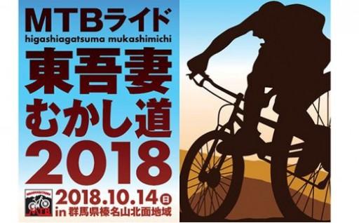 MTBライド2018大会先行エントリー権