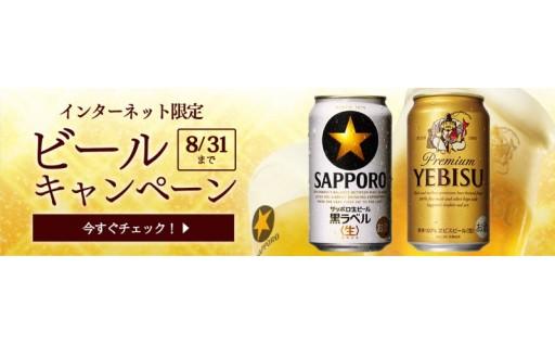 【ビールキャンペーン】開催!(~8月31日まで)