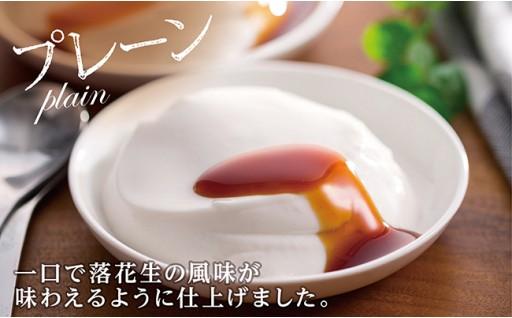 のどごしツルリ!ピーナツ豆腐