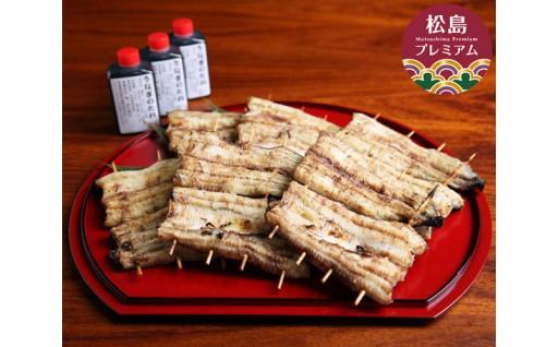 松島ブランド認定 国産の鰻 白焼のご紹介☆