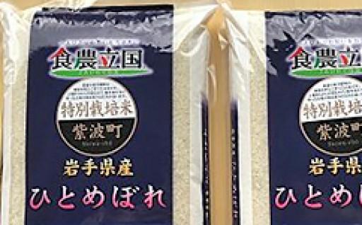 ひとめぼれ・銀河のしずくの特別栽培米が人気です♪