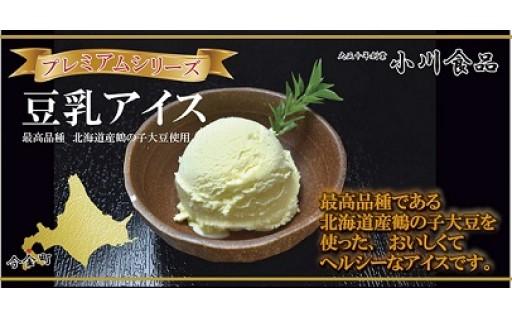 北海道産鶴の子大豆使用 豆乳アイス5個