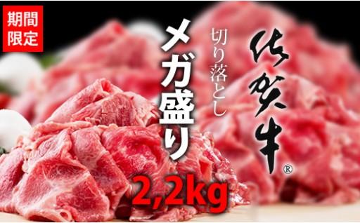 メガ盛り!佐賀牛切り落とし(2,2kg)