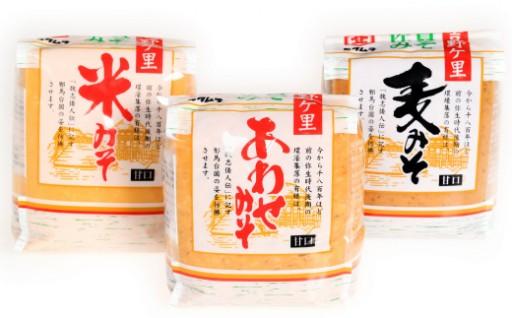 佐賀県産「糀の味めぐり!!味噌詰合せセット」
