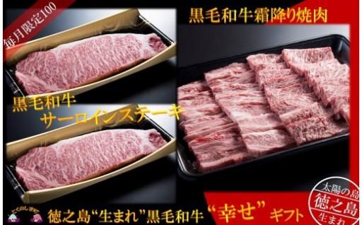 再入荷!ステーキ&焼肉ギフト寄附額20,000円