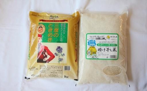熊本県産米セット4㎏三度のときめき・掛け干し米