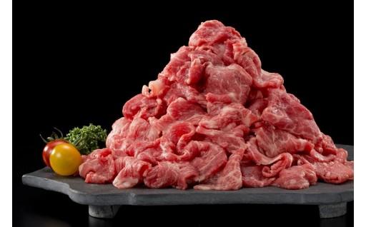数量限定!富士山麓牛 切り落とし特盛約1.2kg