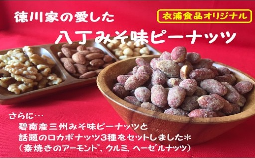 徳川家の愛した八丁みそ味ピーナッツ&ロカボナッツ
