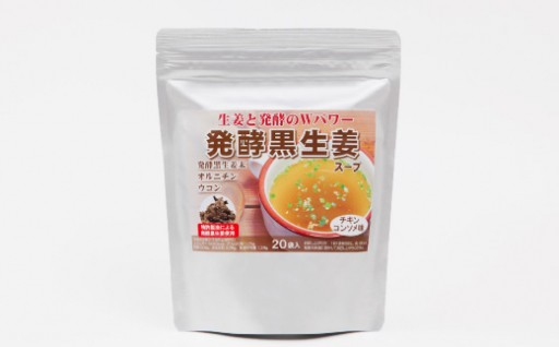絶品!!「発酵黒生姜スープ」 100g×1