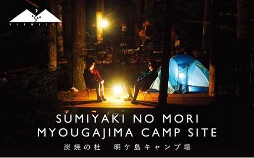 掛川にある明ヶ島キャンプ場1泊宿泊券です♪