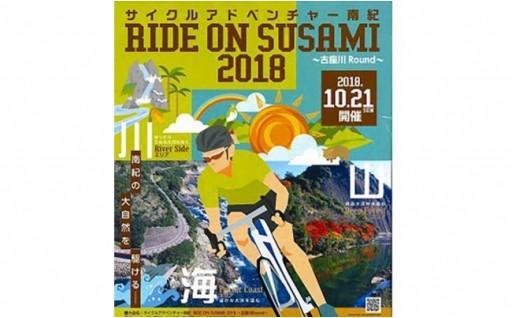 RIDE ON SUSAMI 大会参加権