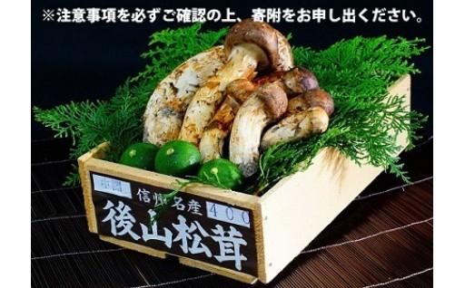 信州の秋の味覚を代表する「松茸」お申し出を開始!