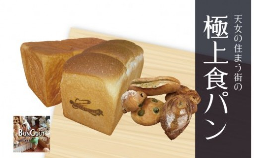 パン工房 ボングーの極上食パン〈贅沢セット〉