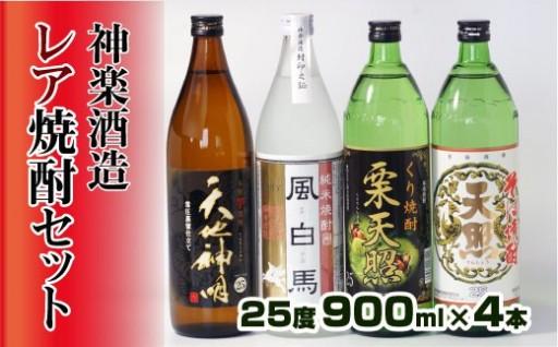 神楽酒造『レア焼酎4種類セット』