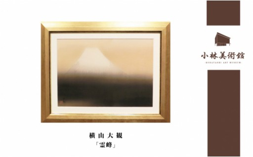横山大観「霊峰」(複製版画・額装)