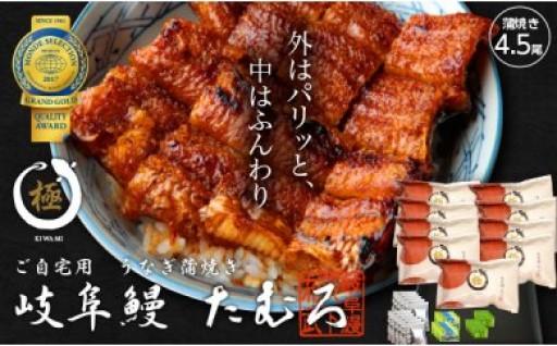 """岐阜鰻たむろ""""極""""〈自宅用〉うなぎ蒲焼き4.5尾"""