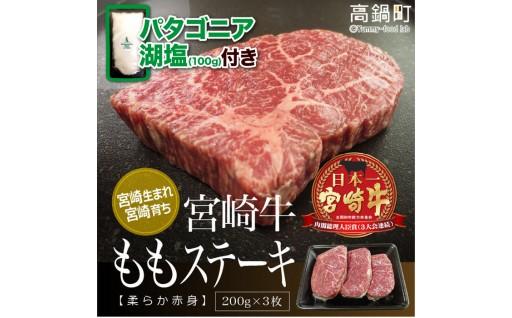 宮崎牛ももステーキ600g(200g×3枚)+塩